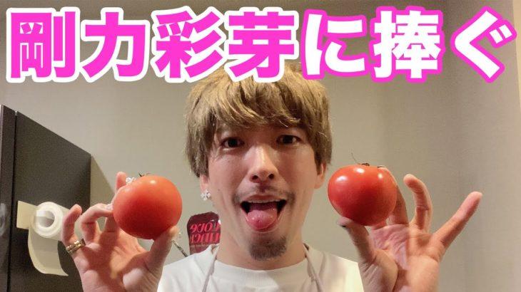 【剛力彩芽さんへ】チャラ男が愛を込めて作ったトマト料理!誕生日プレゼントはこれで決まり!