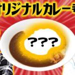 【かまいたち✕すき家】山内と濱家がオリジナルのアレンジカレー作りに挑戦!