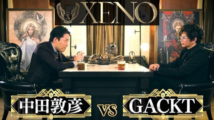 【中田敦彦 vs GACKT①】〜月夜の魔王〜【XENO】