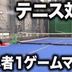 【テニス】初心者レベル1ゲームマッチしてみるが…負けたら地獄の罰ゲーム【霜降り明星】