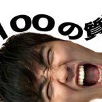 【100の質問】バシが1番共演したいのは千鳥さん!?【石橋遼大】