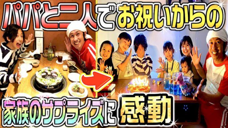 【サプライズ】とうじ13歳のサプライズ誕生日パーティー