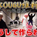 【密着】2.7次元アイドル「KOUGU維新〜祇園編〜」ができるまで!【EXIT×きつね】