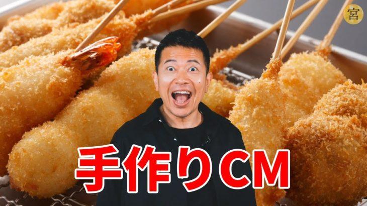予算2000円で串カツ田中のCMを作りました