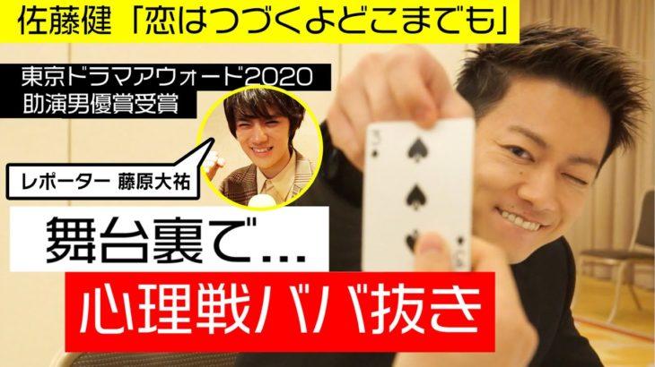 東京ドラマアウォード2020 / 舞台裏で心理戦ババ抜き!