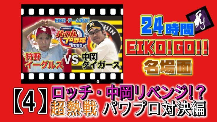 24時間EIKO!GO!!名場面集④ロッチ中岡さんとパワプロ対決!の巻