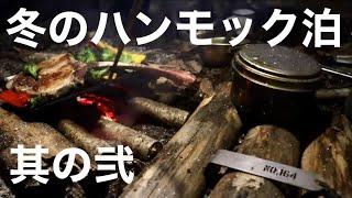 冬の始まりハンモック泊 3部作 〜其の弐〜