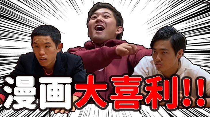 漫画大好き男子3人でマンガ大喜利(クイズ)したら大爆笑!