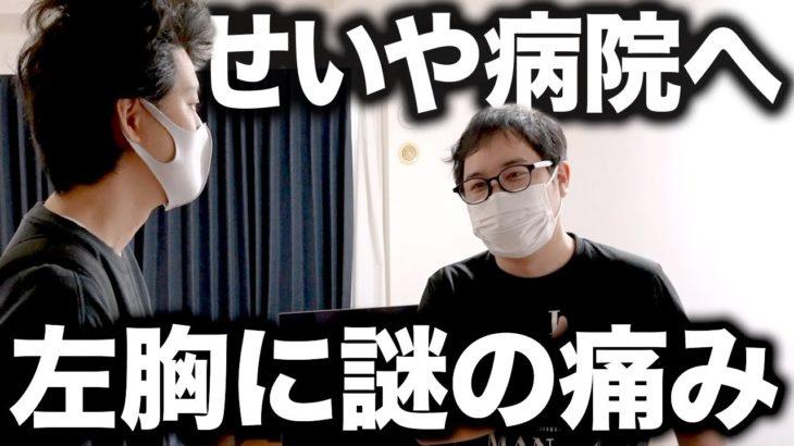 【絶不調】絶対に病院へ行きたいせいや!!30本撮りロケ一体どうなる!?【霜降り明星】
