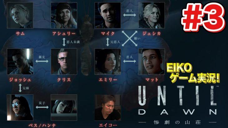 【#3】EIKOがUntil Dawn -惨劇の山荘-を生配信!【ゲーム実況】