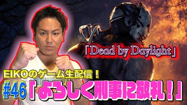 【#46】EIKOがデッドバイデイライトを生配信!【ゲーム実況】