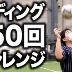 【サッカー】せいやヘディングリフティング50回できるのか!?【霜降り明星】