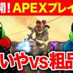 【APEX LEGENDS】プレイ動画初公開!!射撃訓練場でタイマン対決!!【霜降り明星】
