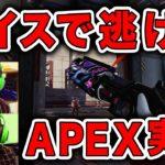 【APEX LEGENDS】敵に遭遇したらとにかく逃げる芋りプレイでAPEX初勝利を目指します!!【霜降り明星】