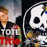 """ARKTOTE_#005″No Title"""" 【SHINGO KATORI】"""