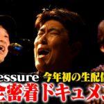 B Pressure今年初の生配信LIVE!完全密着ドキュメント🔥