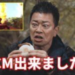 【許可なし】偽CMで爆破ドッキリされた時の映像をガチのCMにしちゃいました