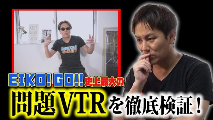 EIKO!GO!!史上最大の問題VTRを徹底検証!
