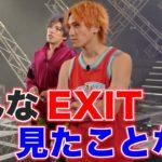 【完全密着】EXIT単独ライブの裏側を大公開!鬼滅の刃の煉獄ヘアーを巡って喧嘩勃発⁉︎