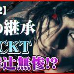 【検証2】GACKTが無惨なのか?無惨がGACKTなのか?【罪の継承 〜ORIGINAL SIN〜】
