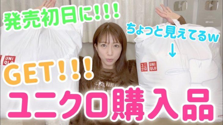 【発売初日に!】ユニクロでスヌーピーコレクションGETしてきた!