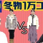【GU】かまいたちが樺澤マネージャー冬の1万円コーデでファッションセンス対決!