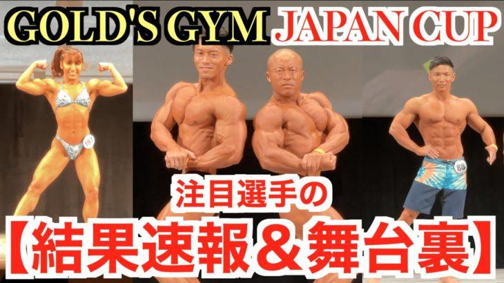 【速報&舞台裏】注目選手のサイヤマン&才木玲佳選手の結果はいかに?ゴールドジムJAPAN CUPを筋急取材です。