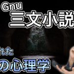 【King Gnu-三文小説】に隠された理想のパートナー選びの心理学