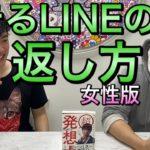 【ラファエル】モテる女子とモテない女子のLINEの違い5選