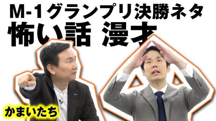 【かまいたちネタ】怖い話漫才〜M-1グランプリ決勝ネタ〜