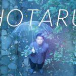 【MV】HOTARU/宮迫博之