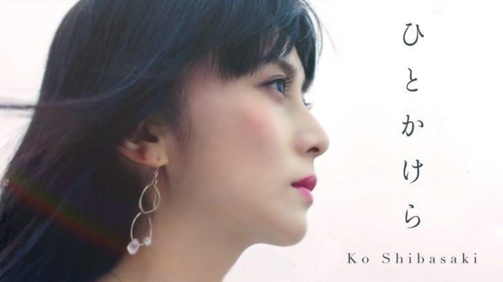 柴咲コウ-「ひとかけら」Music Video