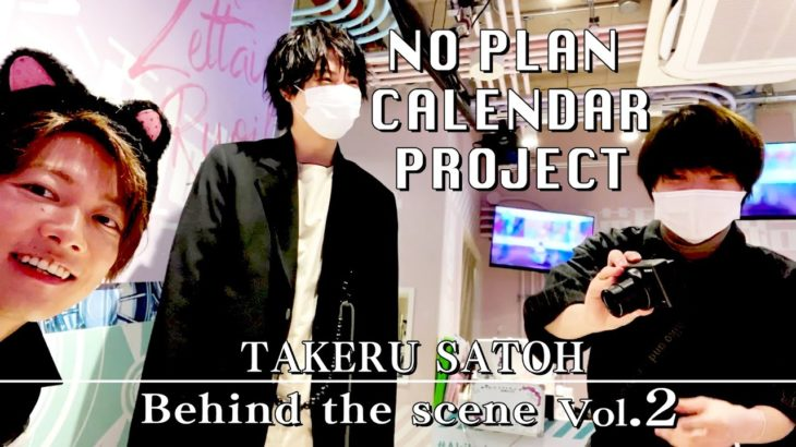 NO PLAN CALENDAR PROJECT Vol.2
