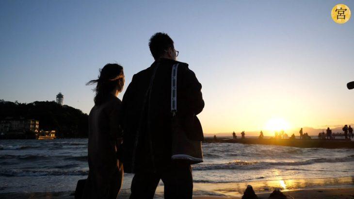 嫁迫と一緒にスラムダンクのOPを再現しました in 江ノ島【宮さんぽ #3】