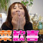 夏菜歓喜!PUBGモバイルで最高ランク「征服者」になった瞬間!