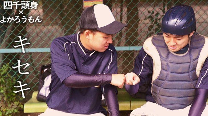 【オリジナルドラマPV】キセキ/GReeeeN M/V 【四千頭身×よかろうもん】