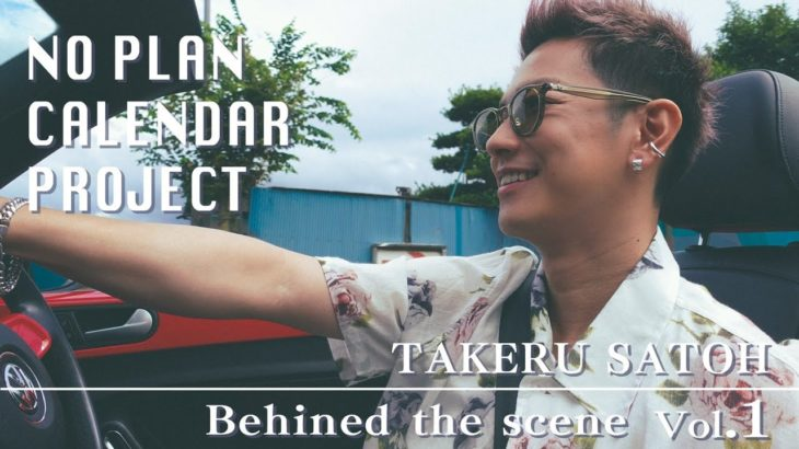 「TAKERU NO PLAN CALENDAR PROJECT Vol.1」