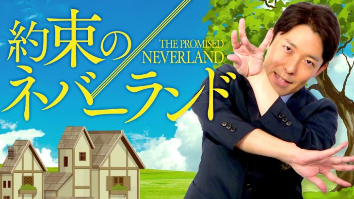 【約束のネバーランド①】その楽園から脱獄せよ(The Promised Neverland)