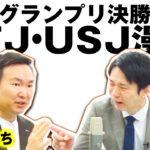 【かまいたちネタ】UFJ・USJ漫才〜M-1グランプリ決勝ネタ〜
