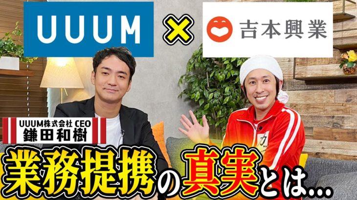 【直撃】UUUM鎌田社長に吉本との提携はなんなのかを直接聞いてみた