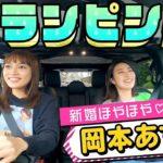 """大親友""""岡本あずさ"""" とグランピングに行ってきたよ!【Vlog】"""