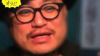 ハリウッドザコシショウの文句だオラ!!のコーナー(Youtube)#121