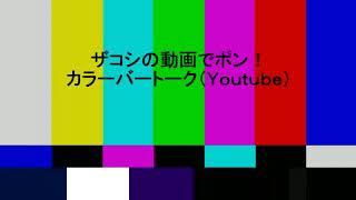 ハリウッドザコシショウのカラーバートーク(Youtube)#139