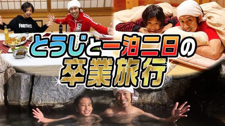 【卒業旅行】とうじの卒業旅行in長野一泊二日の2人旅