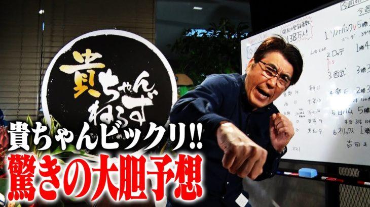 貴ちゃんビックリ!驚きの大胆予想!(2020年11月2日配信編)