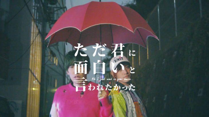 【超大作】恋愛ショートムービー『ただ君に面白いと言われたかった』を大公開!【完全版】