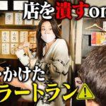 もう限界です。貴さん助けて! 亀戸で家族経営で踏張る崖っぷち居酒屋🔥 第5回「東京アラートラン」