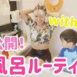 【初公開!】幸空とのお風呂ルーティーン