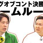 【かまいたちネタ】コント「ホームルーム」〜キングオブコント決勝ネタ〜