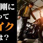 【熱弁】草彅剛にとってバイクの魅力とは?